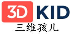 3D Kid